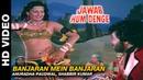 Banjaran Mein Banjaran - Jawab Hum Denge | Kavita Krishnamurthy |