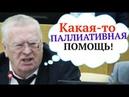 Жириновский Почему МЫ Навязываем Чужие Слова Видео из Думы