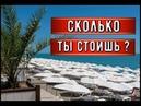 🔴🔴И СКОЛЬКО ТЫ СТОИШЬ? ТОГДА ЗАЧЕМ ОБНАЖАТЬ ДУШУ ? Отдых на Черном море в Сочи Сочи 2019 Море