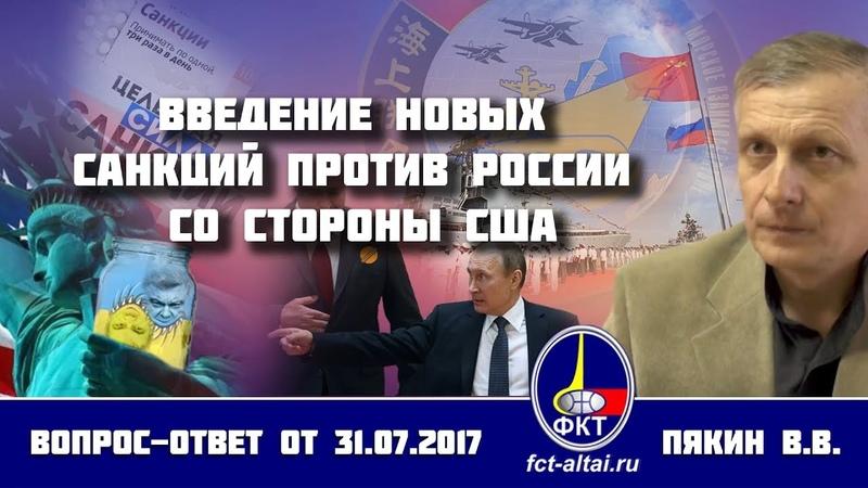Валерий Пякин. Введение новых санкций против России со стороны США