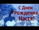 С Днем Рождения Настя! Музыкальная Видео Открытка Для Анастасии!
