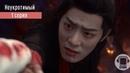 Неукротимый The Untamed Chen qing ling 1 50 серия озвучено VOICE PROJECT STUDIO