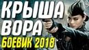 Боевик 2018 понес воров КРЫША ВОРА Русские боевики 2018 новинки HD