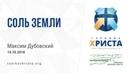 «Соль Земли» / Максим Дубовский (14.10.18)