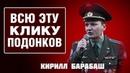 ⭐ НУ ВЫ И НАТВОРИЛИ! Я ТЕРПЕТЬ НЕ МОГУ ЭТИ ХОЛЁНЫЕ МОРДЫ / Барабаш и Удальцов / Путин Медведев