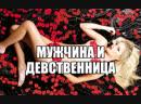 Отношение мужчины к девушке девственнице Нет сексуального опыта девственность невинность С кем потерять девственность Сексолог