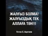 Ерлан Акатаев - Жалғыз болма! Жалғыздық Тек Аллаға Тəн!!!.mp4