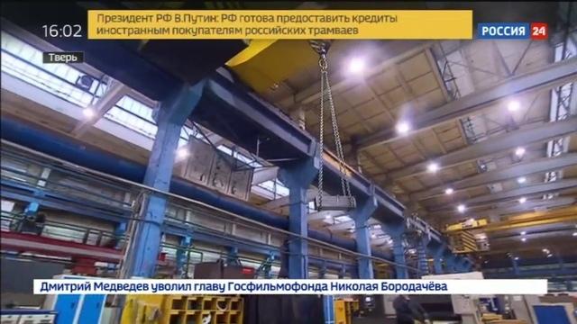 Новости на Россия 24 • Тверской вагоностроительный завод планирует увеличить объем продаж до 20,5 миллиардов рублей