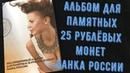 Коллекционный альбом для памятных монет 25 рублёвых монет банка России