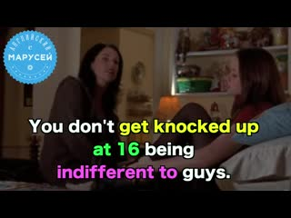 You don't get knocked up  at 16 being indifferent to guys / английский с марусей