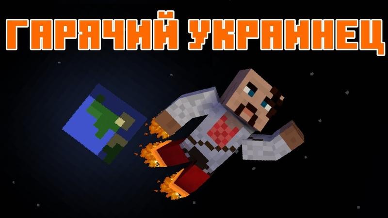 Я горячий Украинец - КЛИП - МАЙНКРАФТ Приколы Машинима