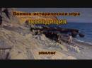 Военно историческая игра Экспедиция эпилог