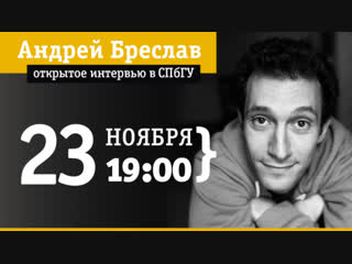 Открытое интервью с Андреем Бреславом