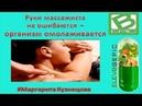 НЕВЕРОЯТНЫЕ РЕЗУЛЬТАТЫ Руки массажиста подтверждают возвращение молодости Маргарита Кузнецова