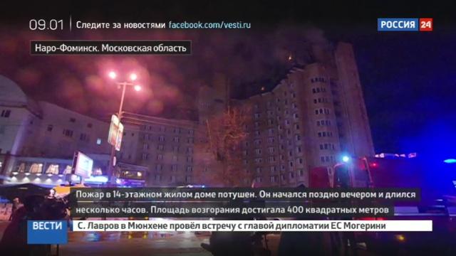 Новости на Россия 24 • Спасшихся из огня в Наро-Фоминске поселили в гостиницу