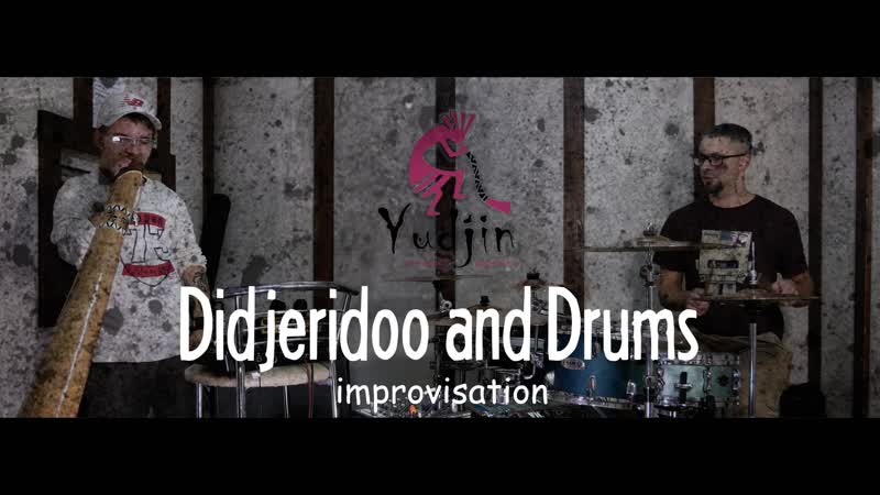 ~ Yudjin ~ Pavel Volkov - Didgeridoo and Drums (Part. 2)