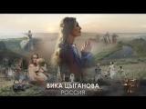 Премьера клипа! Вика Цыганова - Россия (15.10.2018)
