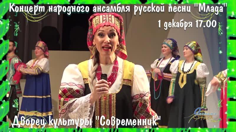 Концерт народного ансамбля русской песни Млада