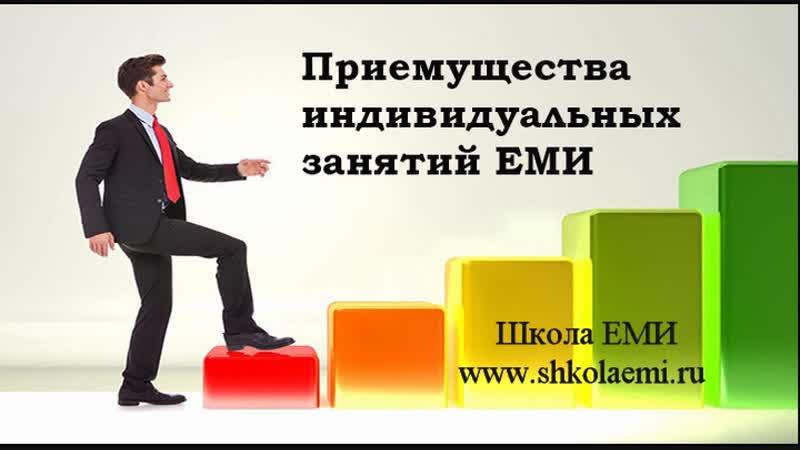 ШЕМИ_94_Отличие индивидуальных занятий от базового курса ЕМИ