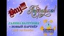 🎯GMMG HOLDINGS - 01.10.2018 😄У ГАЛИНЫ 👰НОВЫЙ ПАРТНЁР 30$ на баланс💰