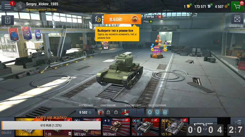 ИГРАЮ World of Tanks Blitz СТРИМ ДЛЯ 18