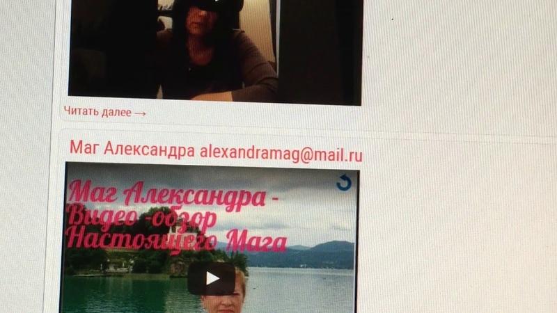 Ресурс о магах №1 в России разоблачение 👀