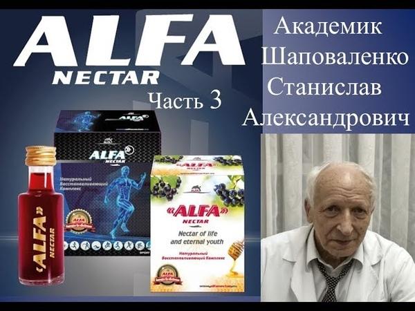Академик Шаповаленко С.А. об антиоксидантах Часть 3