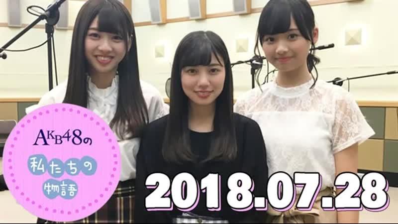 "2018 07 28 AKB48の 私たちの物語"" けやき坂46 河田陽菜 富田鈴花 濱岸ひより 欅坂46"