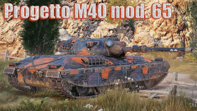 Progetto M40 65 mod 65 ИГРАЕМ БЕЗ ГОЛДЫ