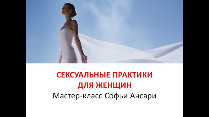 Сексуальные практики для женщин. Софья Ансари