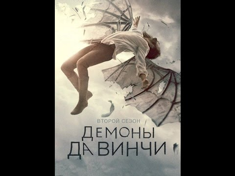 Демоны да Винчи Трейлер 2013 2014