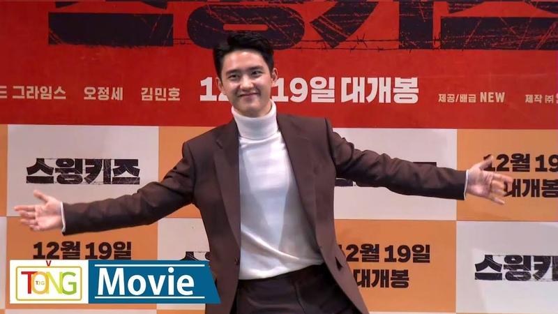 [Full ver.] EXO D.O(도경수) Swing Kids(스윙키즈) Presentation (박혜수, 오정세, 엑소 디오)