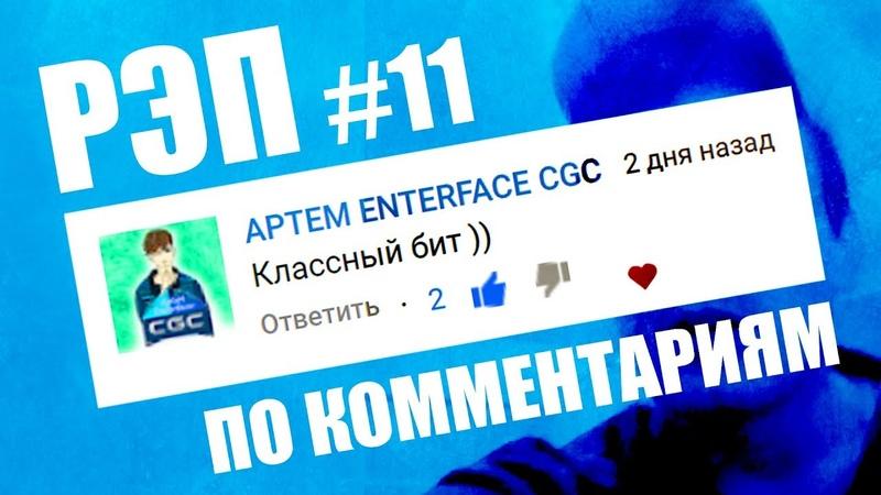 Рэп По Комментариям 11 - под трэп бит