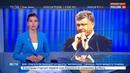 Новости на Россия 24 • В Верховной раде готовят импичмент Порошенко