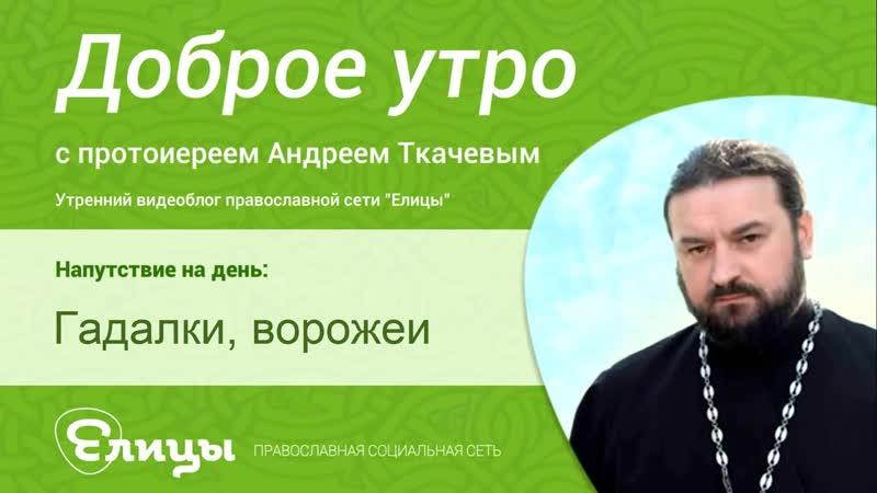 Гадалки и ворожеи. В живых не оставлять! о. Андрей Ткачев