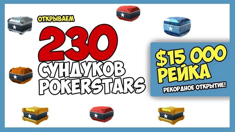 Открываем 230 (!) сундуков PokerStars! Более $15 000 рейка! Рекордное открытие!