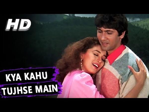 Kya Kahu Tujhse Main Kitna Pyar Karta Hun Kumar Sanu Sadhana Sargam Phool Songs Kumar Gaurav Madhuri