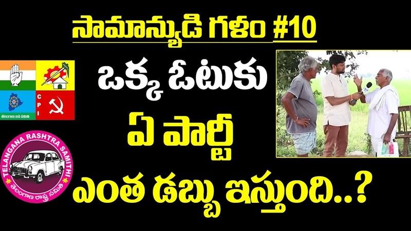ఒక్క ఓటుకు ఏ పార్టీ ఎంత డబ్బు ఇస్తుంది..! | @ Karimnagar Pu