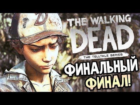 THE WALKING DEAD: THE FINAL SEASON ► Прохождение на русском 2 ► ФИНАЛ ЭПИЗОДА 2 / Episode 2 Ending!