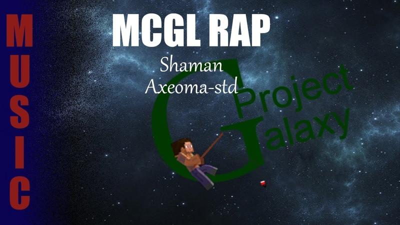 Mcgl rap