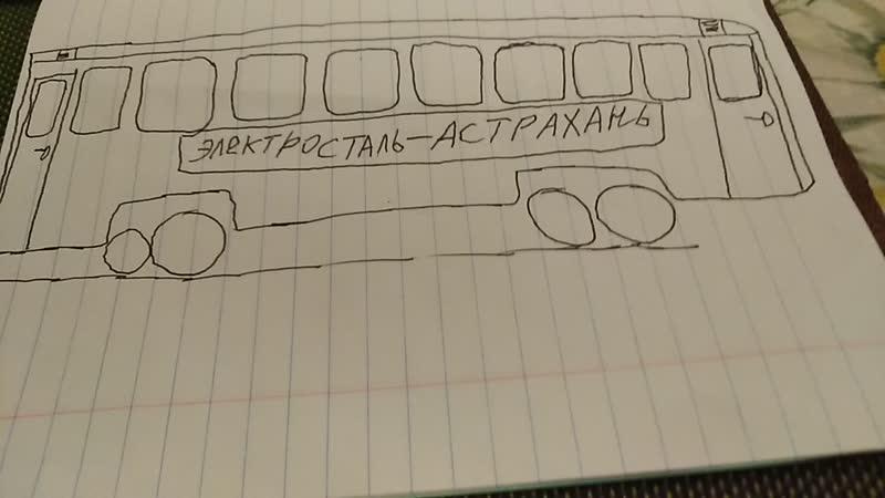 Электросталь Астрахань вагон