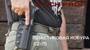 Пластиковая кобура CZ-75 от Stich Profi. Ролик, который снимался в килл-хаусе Ловчего