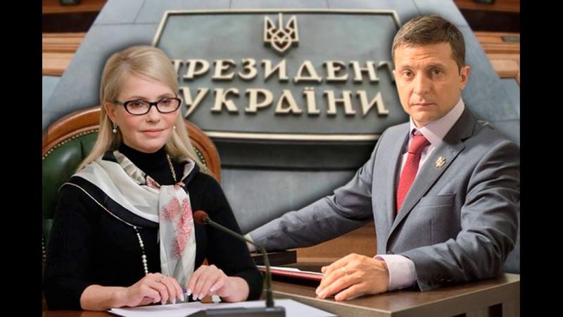 голосуем Зеленский лайк или Тимошенко дислайк