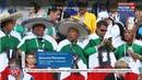 Новости на Россия 24 Встреча сборных Португалии и Мексики началась с минуты молчания