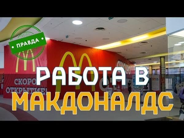 Работа в макдоналдс | Топ Кадр