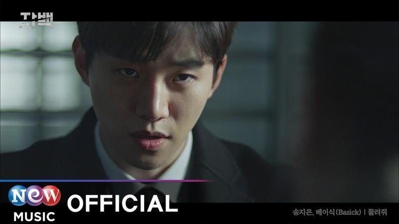 [자백 CONFESSION OST] Song Ji Eun, Basick (송지은, 베이식) - Let Me Hear (들려줘)