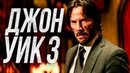 Джон Уик 3 Обзор / Трейлер 2 на русском