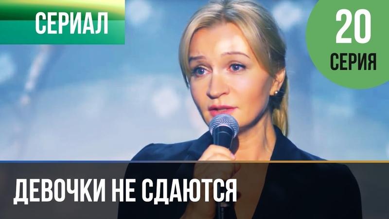 ▶️ Девочки не сдаются 20 серия | Сериал / 2018 / Комедия / Драма