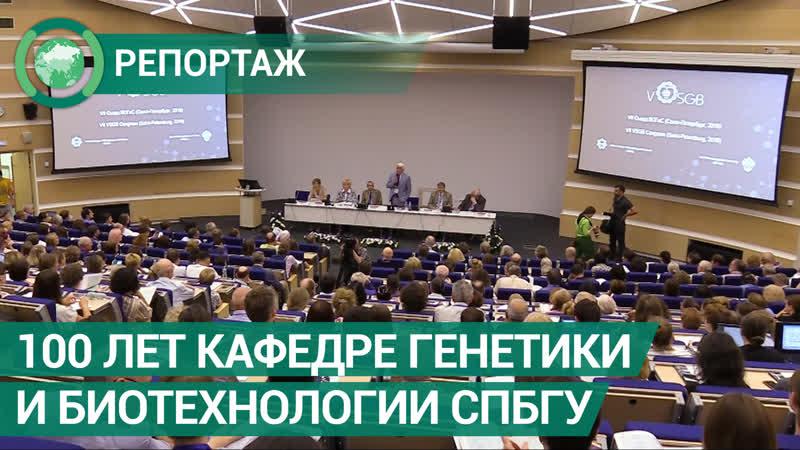 Кафедре генетики и биотехнологии СПбГУ — 100 лет. ФАН-ТВ