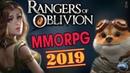 MMORPG без автобоя - Rangers of Oblivion Ведьмак или Обливион! ПЕРВЫЙ ВЗГЛЯД